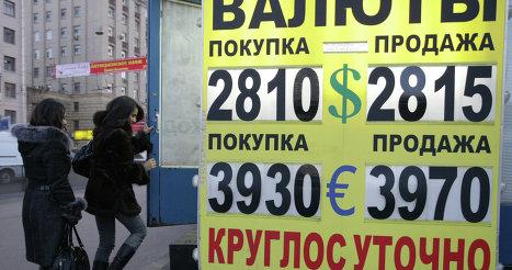 Курс евро на 30.01 2013