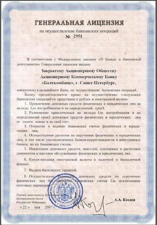 сбербанк лицензия на кредитную деятельность