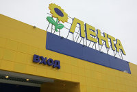 "Открытие гипермаркета ""Лента"""