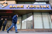 """Банк """"Глобэкс"""""""