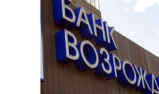 """# Банк """"Возрождение"""" увеличил прибыль за 9 месяцев по МСФО в 2,8 раза - до 1,123 млрд руб"""