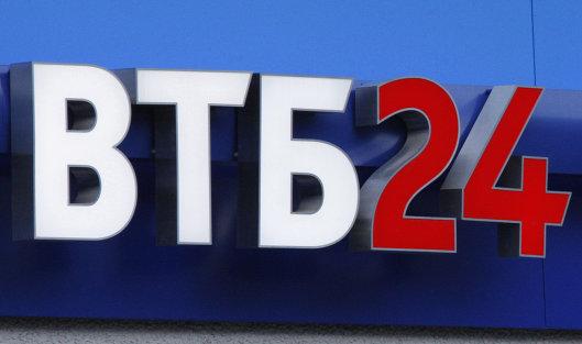 """ВТБ 24"""" повысил ставки по ряду рублевых ...: www.1prime.ru/Retail_finance/20130315/761797207.html"""