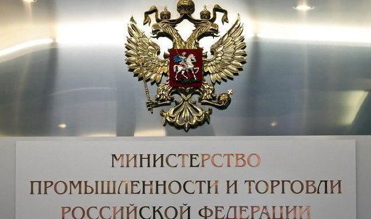#Министерство промышленности и торговли РФ
