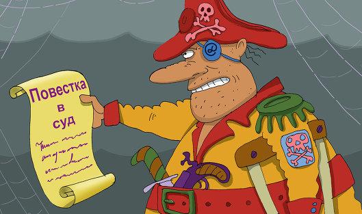 Антипиратский закон на горизонте, разрази его гром!