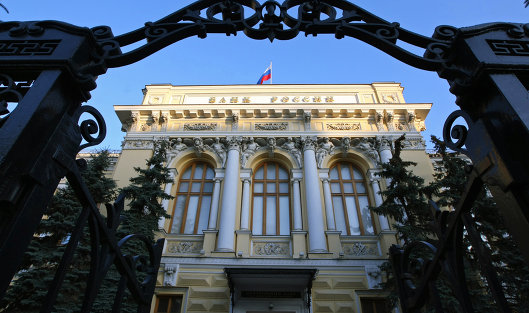*Здание Центрального банка РФ