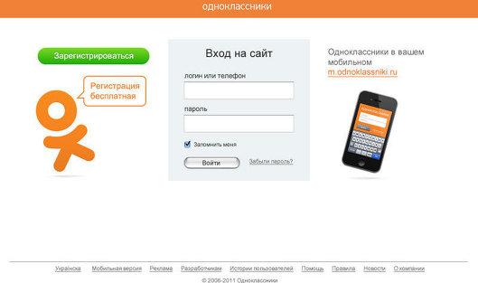 «Одноклассники» в пробном режиме запустили собственный мессенджер