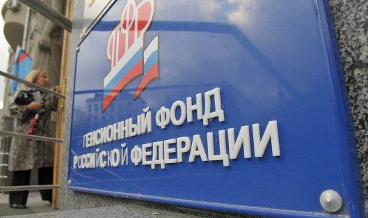 #Здание Пенсионного фонда РФ