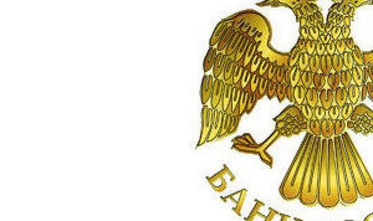 ЦБ отключил татарстанский Интехбанк от своей платежной системы