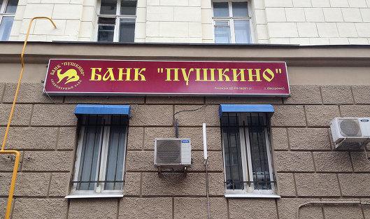 """767240949 - АСВ требует в суде от топ-менеджеров банка """"Пушкино"""" 14,8 млрд руб"""