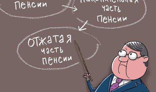 Картинки по запросу пенсионная реформа картинки