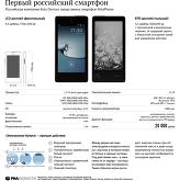 Первый российский смартфон