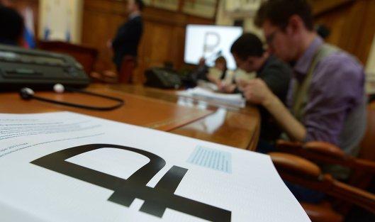 *Новый символ рубля