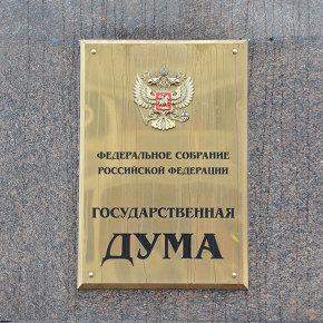 Минфин предлагает в два раза повысить зарплаты сотрудникам Госдумы