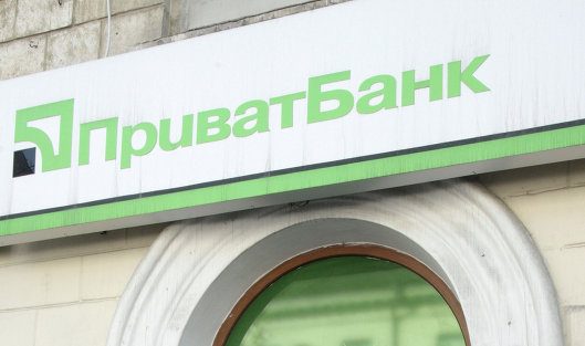 781806814 - Украинский Приватбанк подал иск на $3 млрд к PwC из-за нарушений при аудите