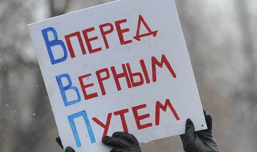 """# Шествие и митинг """"Защитим страну!"""" в поддержку В.Путина"""
