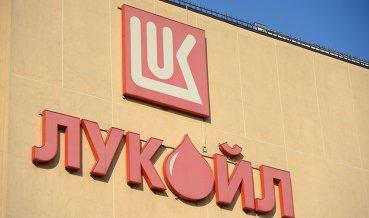 """Совет директоров """"Лукойла"""" рассмотрит в ноябре стратегию развития компании на 10 лет"""