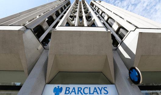 Банк Barclays отказался отпрограмм «Лаборатории Касперского»