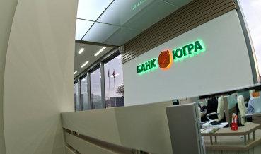 "Акционеры докапитализируют банк ""Югра"" почти на $500 млн"