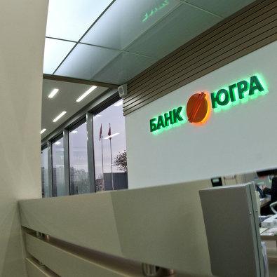 Банк югра арбитражный суд просрочка платежа по кредиту