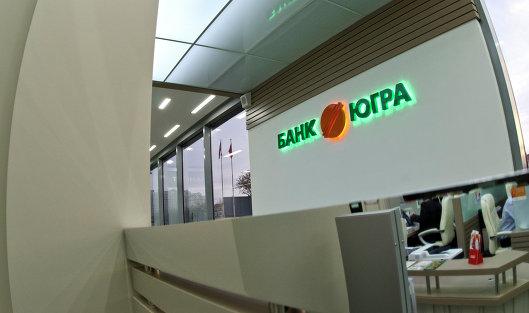 "#Банк ""Югра"""