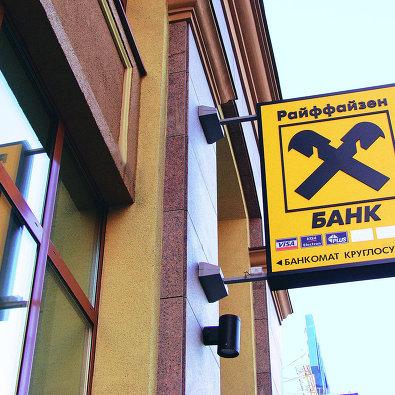 райффайзенбанк банкоматы на карте москвы взять кредит в домодедово без справок и поручителей