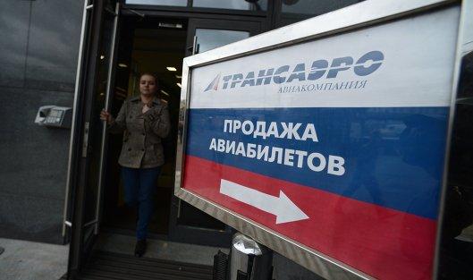Авиакомпания'Трансаэро приостановила продажу билетов