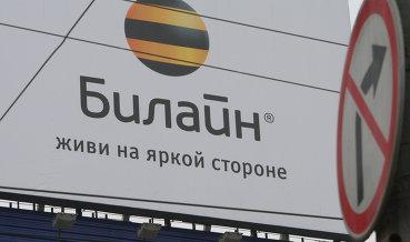 """Норвежская Telenor заявила о продаже 5,1% акций VEON, владеющей """"Вымпелкомом"""""""