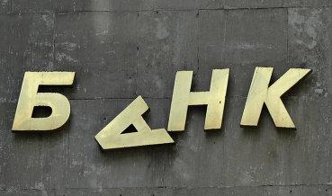 """Недостача в банке-банкроте """"Енисей"""" составила более 7 млрд рублей"""