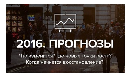 ПРАЙМ. Прогнозы 2016