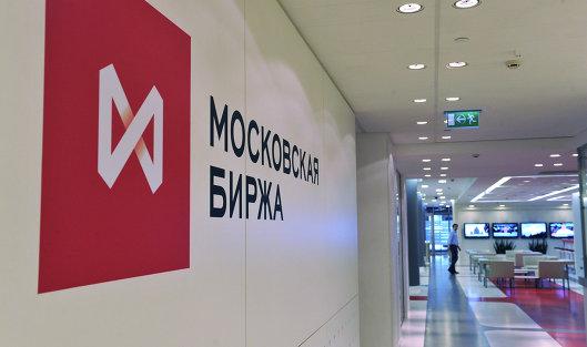 *Российская фондовая биржа ММВБ-РТС