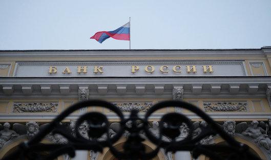 #Центральный банк России