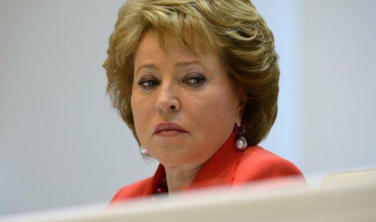 *Председатель Совета Федерации РФ Валентина Матвиенко. Архивное фото