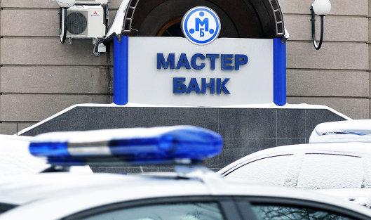 'Мастер-Банк
