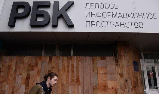 """825039335 - Суд взыскал с РБК 390 тыс руб по иску """"Роснефти"""" на 3,179 млрд руб"""