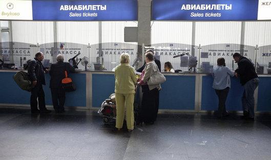 Продажа авиабилетов в Международном аэропорту'Внуково