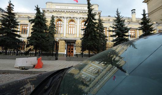 *Центральный банк России
