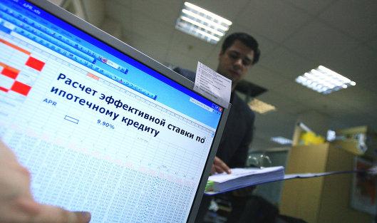 *Работа по программе ипотечного кредитования