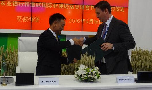 Россельхозбанк и китайская UPI объявили о запуске эмиссии карт