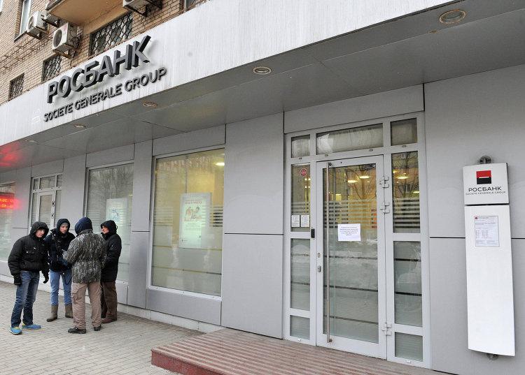 *Офис Росбанка