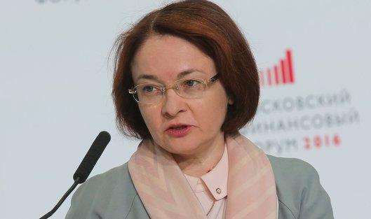Руководитель ЦБРФ заверила, что в Российской Федерации сохранится государственная пенсия