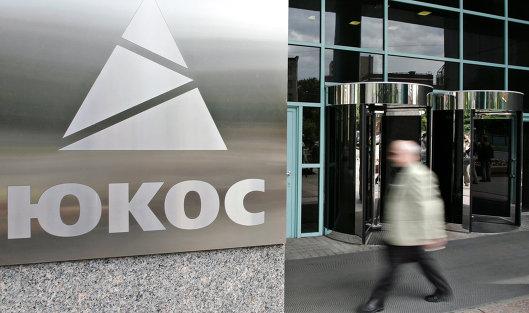 Суд Гааги отвергнул запросы ЮКОСа последовательно апелляции