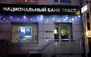 "Офис банка ""Траст"" в Москве"