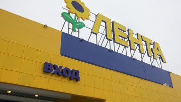 """Здание гипермаркета """"Лента"""" в Кировском районе Новосибирска, архивное фото"""