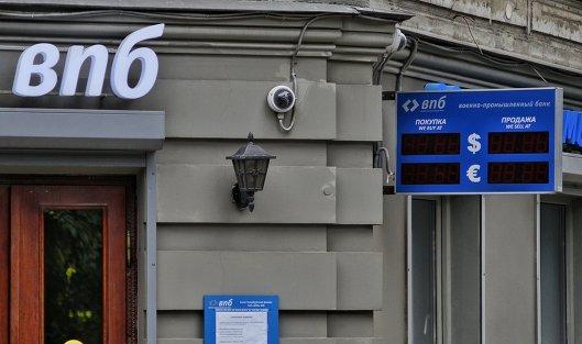 «Дыра» вкапитале ВПБ увеличилась до36,58 млрд руб.