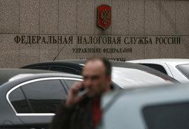 Здание управления Федеральной налоговой службы России