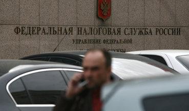 ФНС исключила Британские Виргинские острова из списка не обменивающихся с Россией информацией стран