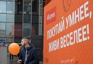 Шоурум компании AliExpress в Москве