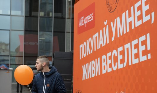 #Шоурум компании AliExpress в Москве