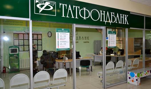 826918890 - СМИ: ЦБ решил спасать Татфондбанк