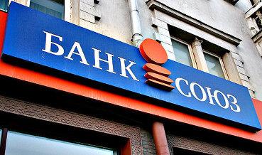 "Банк ""Союз"" погасит заем АСВ на 12 млрд руб в январе 2017 г"